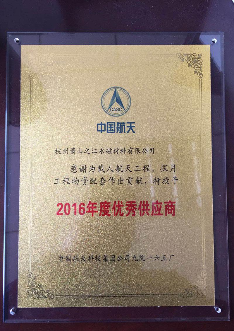 中国航空宇宙品質サプライヤー