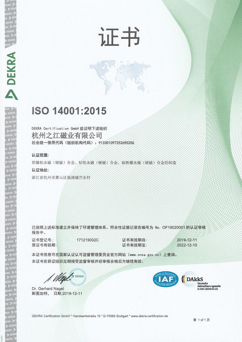 ISO 14001英語版